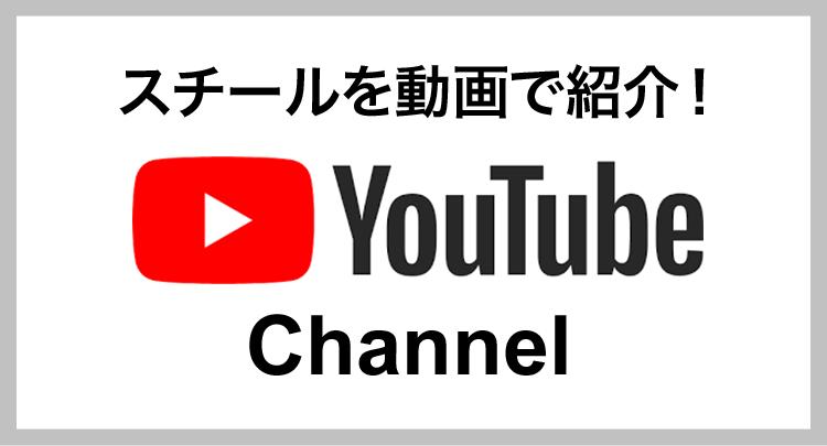 スチールを動画で紹介!YouTube Channel